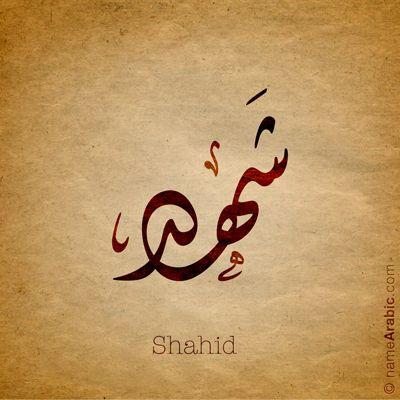 #Shahid #Arabic #Calligraphy #Design #Islamic #Art #Ink #Inked #name #tattoo Find your name at: namearabic.com
