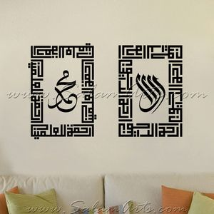 Islamic Wall Art Decal Sticker in Square Kufic Arabic Calligraphy