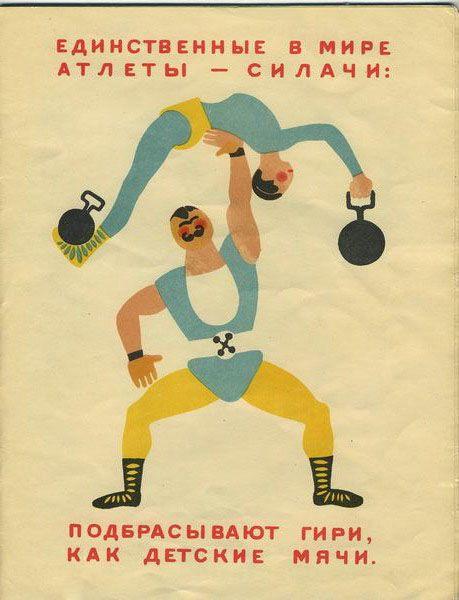 Vladimir Lebedev. Circus. 1925