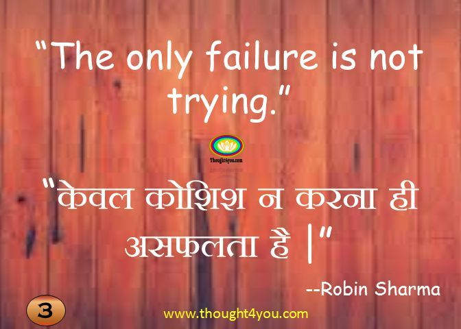 Quote of the day, Quotes, Quotes in Hindi, Motivational Quotes, Inspirational Quotes, Best Quotes, Positive Quotes, Nice Quotes, Good Quotes ,Quotes by Robin Sharma, Robin Sharma quotes, Robin Sharma quotes in Hindi ,Quote of the day in Hindi , Quote of t