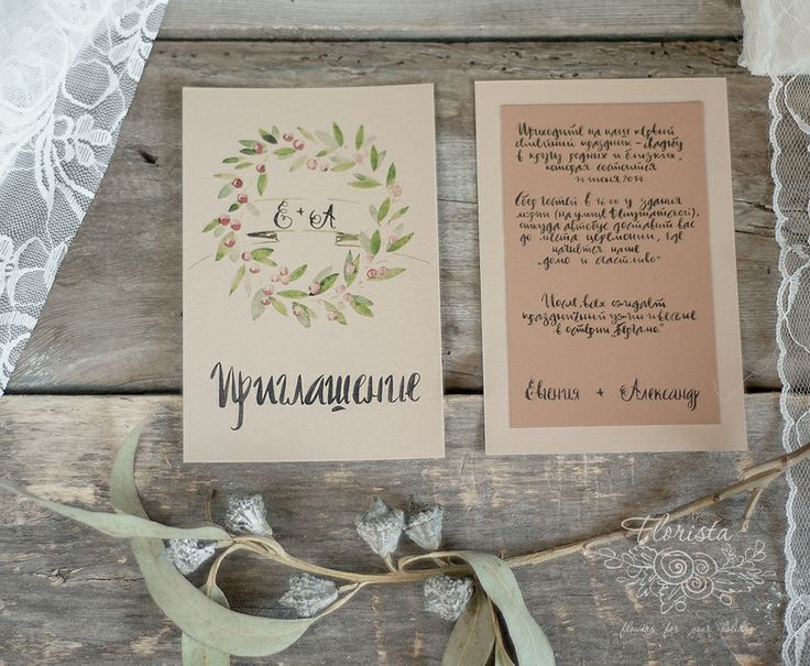 приглашения ручной работы с акварельным рисунком и каллиграфией