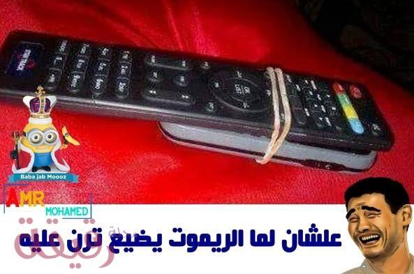 Pin By Abutareq Ajjan On نكت Tv Remote Funny Jokes Jokes