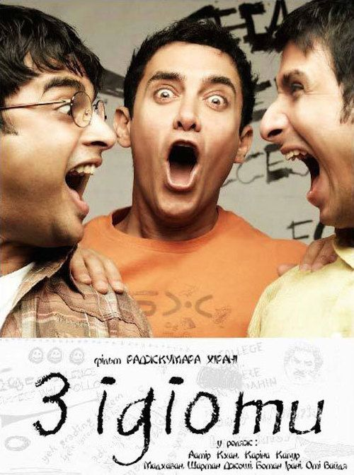 Watch 3 Idiots Full Movie Online