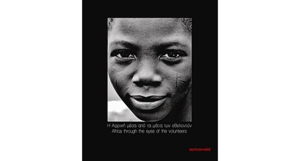 Η Αφρική μέσα από τα μάτια των εθελοντών - φωτογραφικό λεύκωμα από το eshop.actionaid.gr