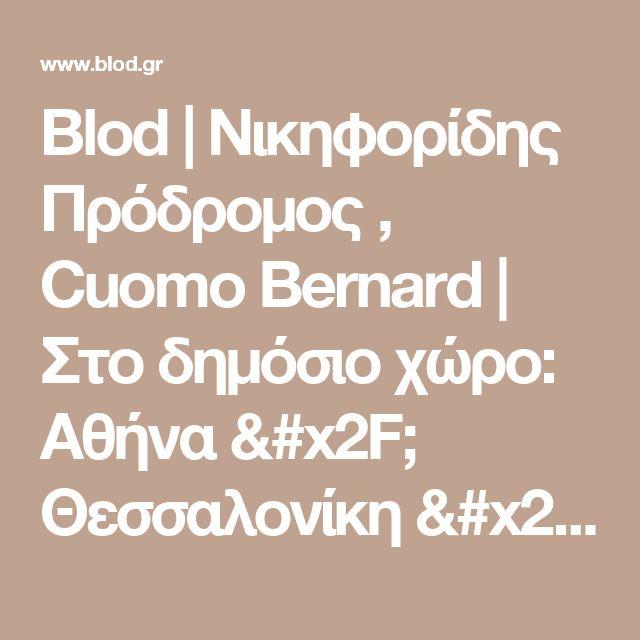 Blod   Νικηφορίδης Πρόδρομος , Cuomo Bernard   Στο δημόσιο χώρο: Αθήνα / Θεσσαλονίκη / Ηράκλειο / Καβάλα / Κοζάνη / Νεάπολη / Ταγγέρη / Χανιά