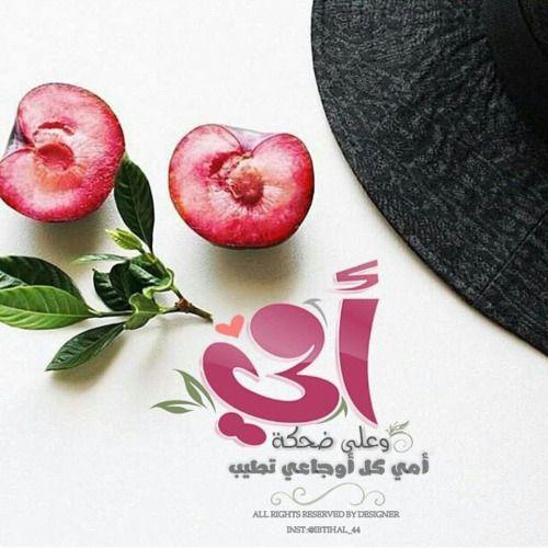 sadqa4mum:  #أمي