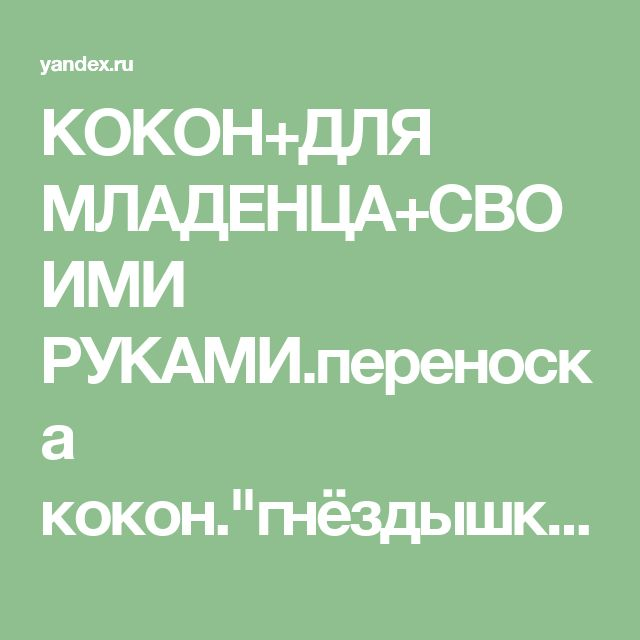 "КОКОН+ДЛЯ МЛАДЕНЦА+СВОИМИ РУКАМИ.переноска кокон.""гнёздышко"" для новорожденного — Яндекс.Видео"