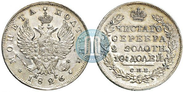 Каталог монет Николая 1, серебряные монеты Полтина