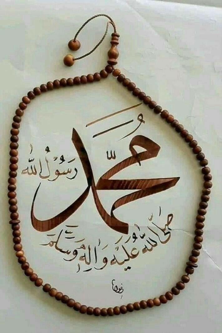 Pin By Ghada Moustafa On محمد صلي الله عليه وسلم In 2020 Type 1 Type