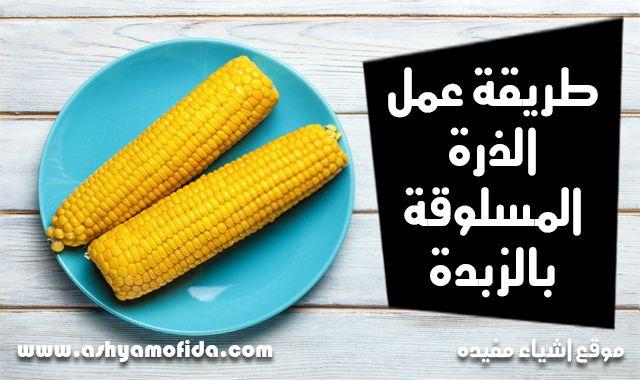 طريقة عمل الذرة المسلوقة بالزبدة بالفيديو Boiled Corn Corn Vegetables