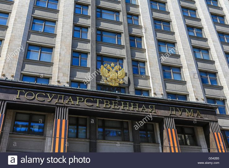 Download this stock image: The building of the State Duma in the city center, Moscow, Russia - G542B5 from Alamy's library of millions of high resolution stock photos, illustrations and vectors.