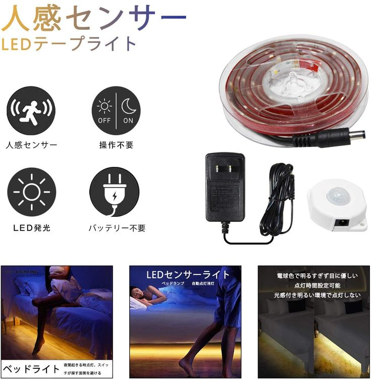 Amazon Brtlx 人感センサーライト Ledテープライト 150cm 12v 防水 電球色 自動点灯消灯 光感センサー フットライト ベッドの下 廊下 ドア 玄関ライト キッチン間接照明 切断可能 Brtlx イルミネーションライト 通販 Ledテープ センサーライト 玄関ライト
