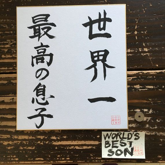 World's Best Son - Japanese calligraphy