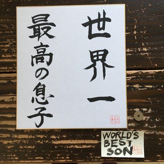 World's Best Son - Japanese calligraphy