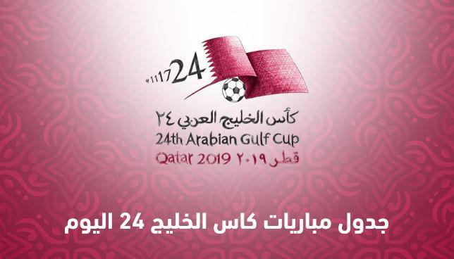 جدول مباريات كأس الخليج 24 اليوم الجمعة 29 11 2019 والقنوات