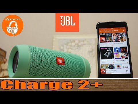 JBL Charge 2+ (Plus) | Обзор беспроводной колонки - YouTube