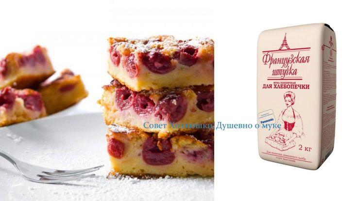 Сегодня готовим: Постный торт с вишней
