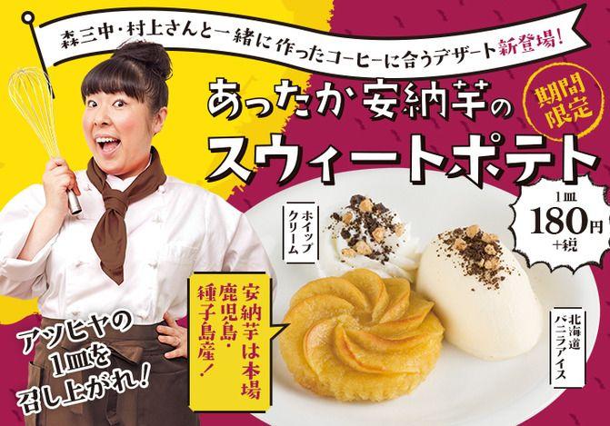 【9/4(金)~】森三中・村上さんと一緒に作ったデザート期間限定販売!