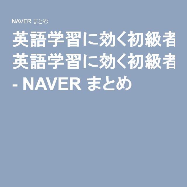 英語学習に効く初級者向けPodcastまとめ - NAVER まとめ
