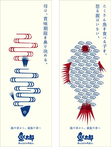 鮮魚販売店 企業広告