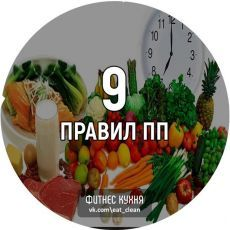 9 ПРАВИЛ ПП 1. Частые приемы пищи, в среднем 5+ приемов пищи в день через каждые 2-3 часа.. Это способствует ускорению обмена веществ! 2. В первой половине для преобладают углеводы (крупы, овощи, фрукты, мёд), во второй – белковые продукты (мясо, рыба, молочные продукты).. 3. Последний прием пищи за 3-4 часа до сна, т.е. если обычно ложитесь спать в 23:00, то последний ужин должен быть в 19-20:00.. Но если в это время у Вас начинается тренировка, то после тренировки можно съесть легкий…