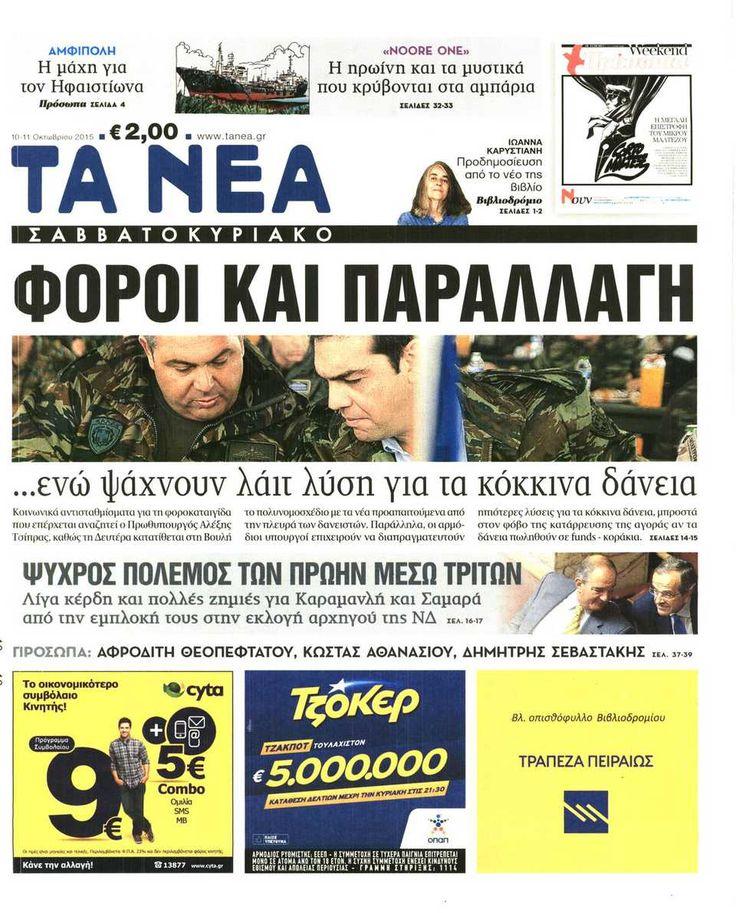 Εφημερίδα ΤΑ ΝΕΑ - Σάββατο, 10 Οκτωβρίου 2015