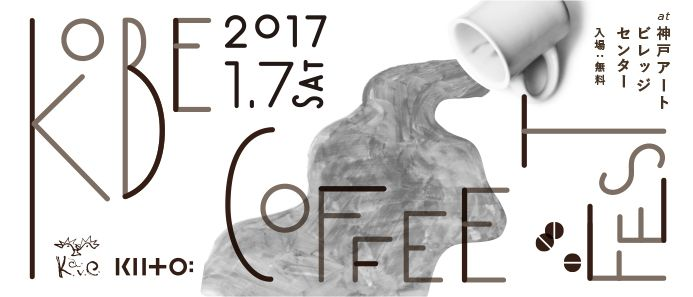 KOBE COFFEE FEST | スケジュール | KIITO