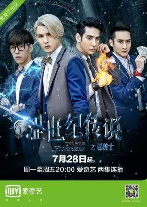 The Four Horsemen (Taiwan Drama)