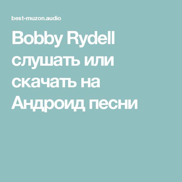 Bobby Rydell слушать или скачать на Андроид песни