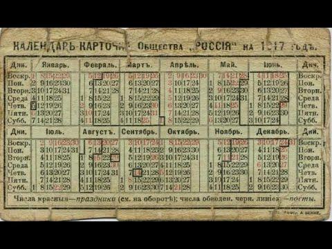 Календарь 1917 года совпадает с календарем на 2017 год.