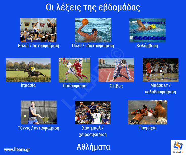 Sports. Αθλήματα.  #λέξεις #Ελληνικά #ελληνική #γλώσσα #λεξιλόγιο #Greek #words #Greek #language #vocabulary