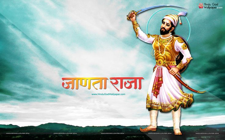 10 Best Images About Shivaji Wallpapers On Pinterest
