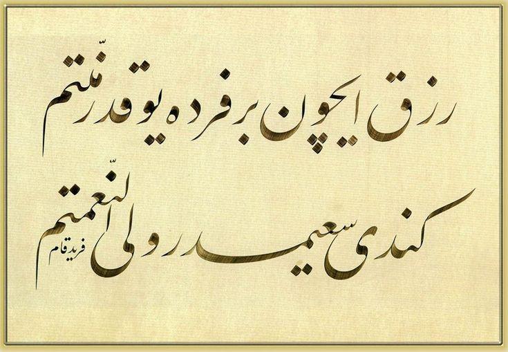Rızk için bir ferde yoktur minnetim, Kendi sa'yimdir veliyyü'n-ni'metim / FERİD KAM  * ta'lik meşk (ahmed emin şamata'ya ait diye yazıyordu, Allah bilir)