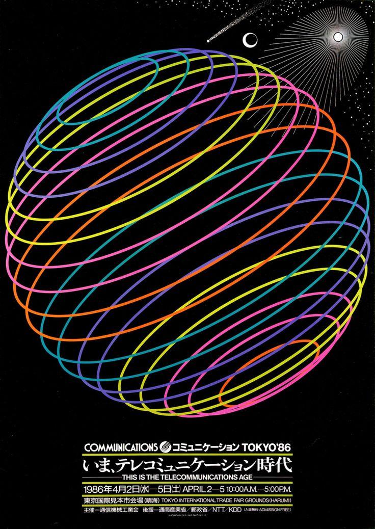 Yusaku Kamekura — Japanese Trade Fair, Tokyo 86 (1986) #art #design #japanese