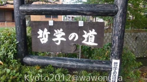 Kyoto2012 Camino de los Filósofos #kyoto #paisaje #japon #tetsugakunomichi #caminodelosfilosofos