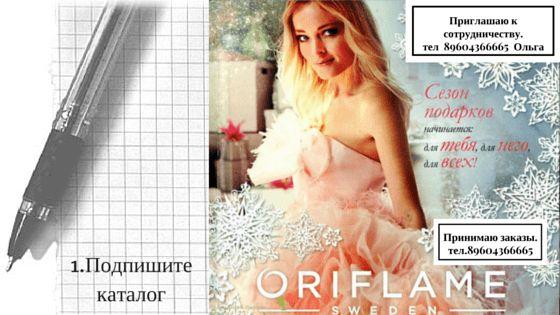 Каталог Орифлейм.Приглашаю к сотрудничеству www.orifriend.ru:
