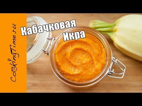 Кабачковая Икра домашняя - самый вкусный мамин рецепт / как приготовить дома…
