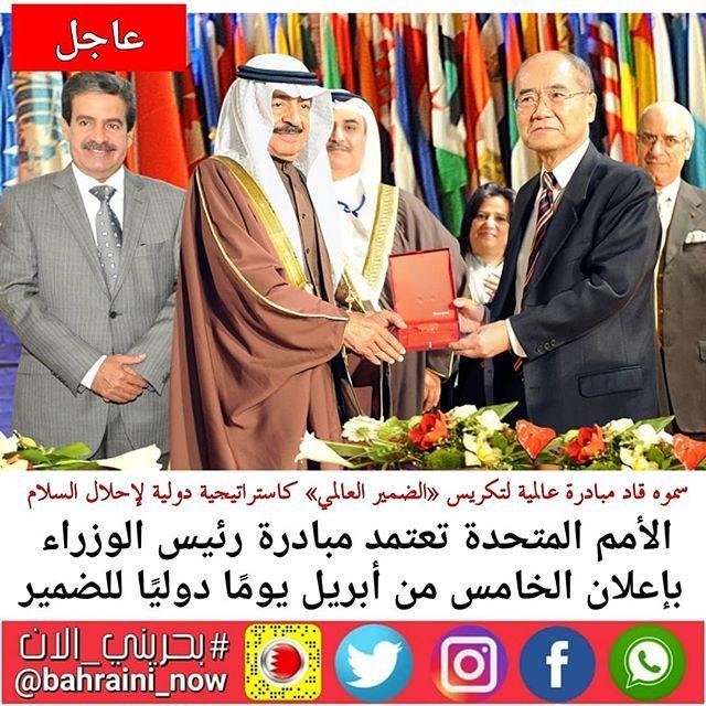 في إنجاز دولي جديد يضاف إلى إنجازات صاحب السمو الملكي الأمير خليفة بن سلمان آل خليفة رئيس الوزراء ويعكس ما يحظى به سموه من م Comic Books Comic Book Cover Books