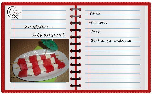 Θα σε κάνω Μαγείρισσα!: Καλοκαιρινά...Σουβλάκια!