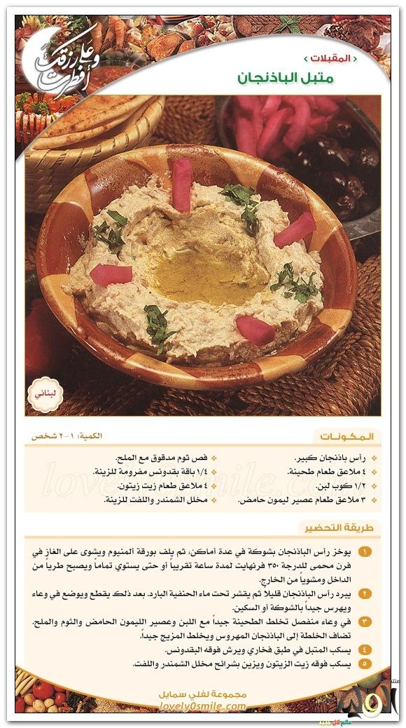متبل الباذنجان Egyptian Food Arabian Food Food Recipies