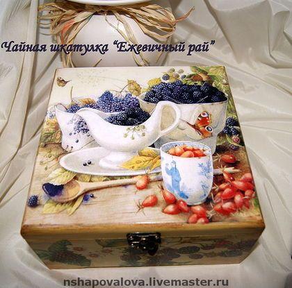 "Чайная шкатулка ""Ежевичный рай"" - чайная шкатулка,Декупаж,ежевика,дерево"
