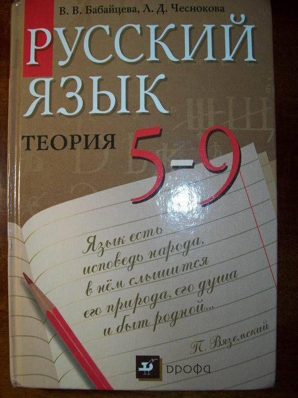 гдз онлайн русский язык бабайцева