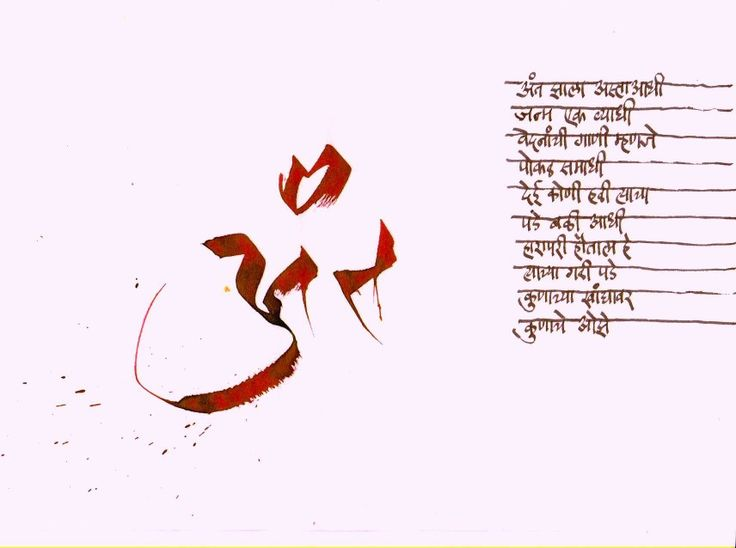the 25 best marathi calligraphy ideas on pinterest