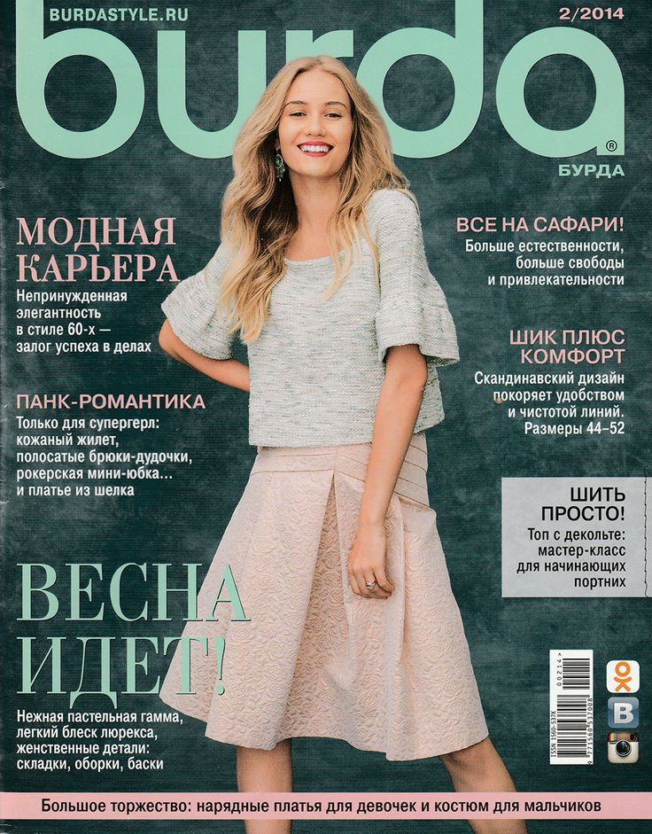 Burda Style Magazine February 2014 Issue in Russian / Factory Folded Uncut Patterns by EmeraldSewingChest on Etsy
