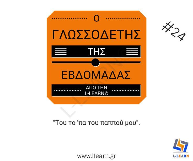 Ο γλωσσοδέτης της εβδομάδας #24 από την L-LEARN©. #tongue #twister #γλωσσοδέτης #Greek #Ελληνικά