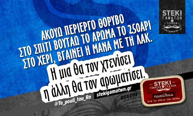Ακούω περίεργο θόρυβο στο σπίτι  @To_pouli_tou_Ro - http://stekigamatwn.gr/s4494/