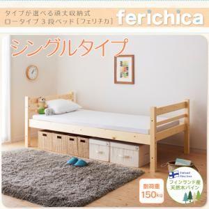 タイプが選べる頑丈ロータイプ収納式3段ベッド【fericica】フェリチカシングルタイプ