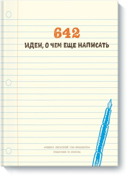 Книгу 642 идеи, о чем еще написать можно купить в бумажном формате — 650 ք.