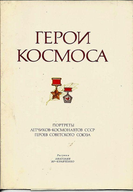 Portrait Space Cosmonaut Russian postcards set of 39 Picture Art Old Vintage Soviet by LucyMarket, $37.00
