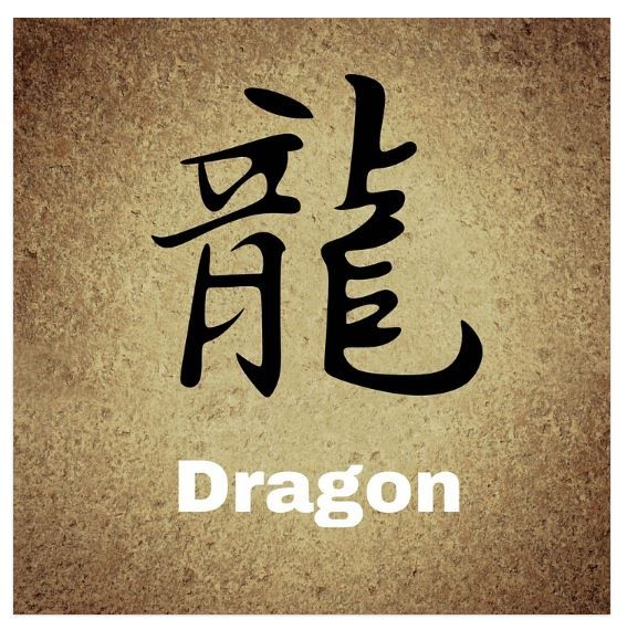 Bildquelle: Alexas_Fotos/ https://pixabay.com/de/chinesisch-schriftzeichen-717342/   In China gilt der Drache als Symbol für die Energie. Dies ist das entsprechende Schriftzeichen. Mehr Text s. Webseite http://drachen-fantasy-mystik.blogspot.de/2016/06/alles-uber-drachen.html